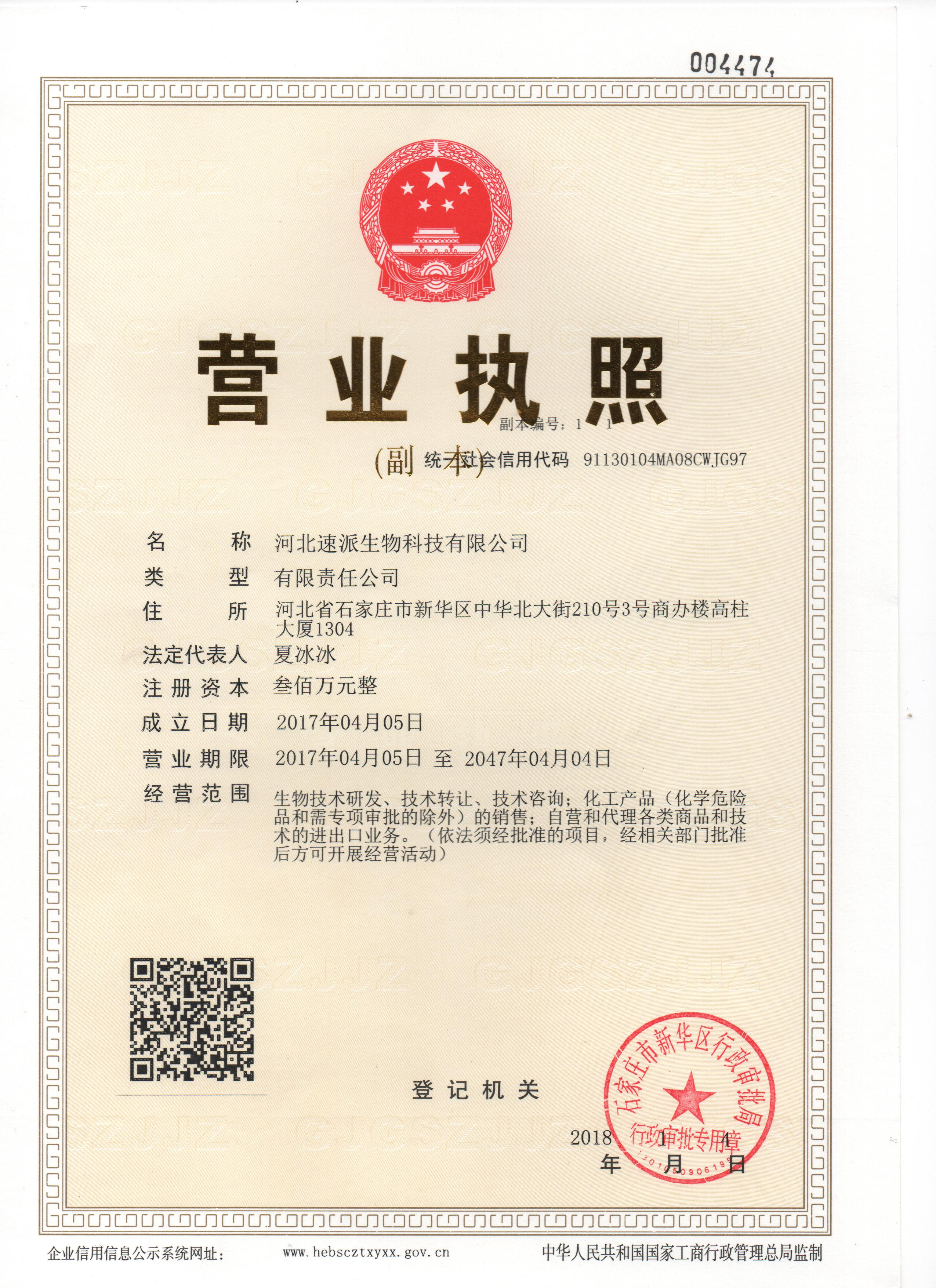 HEBEI SUPAI BIOLOGICAL TECHNOLOGY CO.,LTD.